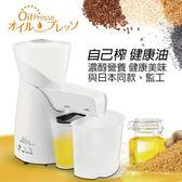 【Oil Presso】多功能堅果雜糧榨油機 YD-ZY-03A ◆86小舖 ◆