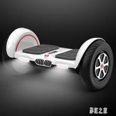 雙輪平衡車 兒童成人兩輪代步車智能思維10寸電動自平衡車 BT9245【彩虹之家】
