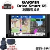 贈盥洗包Garmin 車用衛星導航Garmin DriveSmart 65 微星導航雙星定
