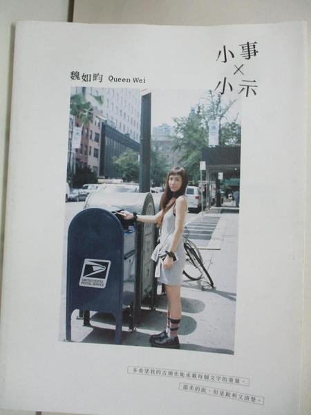 【書寶二手書T2/短篇_DQ3】小事×小示_魏如昀
