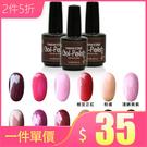TOKYO STAR 莫蘭迪色系 可卸式彩色指甲油膠 珠光 15ML 【PS01~12】裸色 光撩甲油膠 璀璨膠