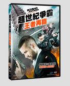 超世紀爭霸:王者再臨DVD(奧因歐布萊恩/莎菈瑪拉庫連妮/拜倫吉勃遜)
