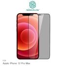摩比小兔~NILLKIN Apple iPhone 12 Pro Max 6.7吋 隱衛滿版防窺玻璃貼