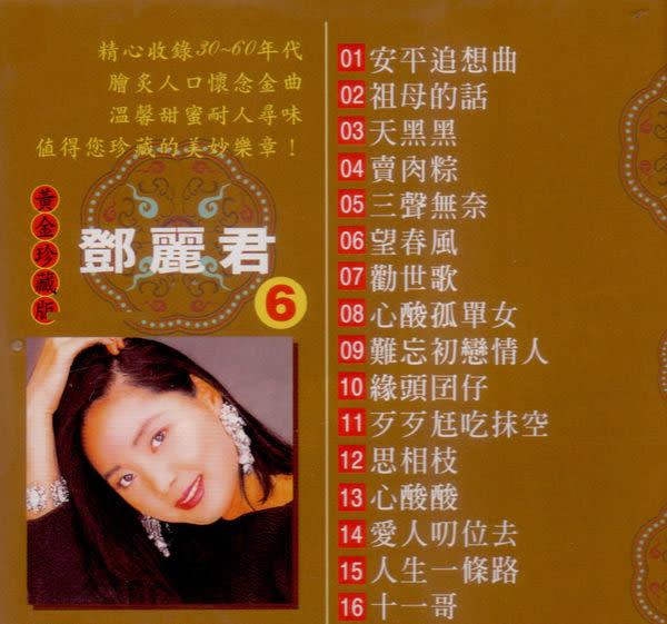 黃金珍藏版 鄧麗君 6 CD ( 購潮8)