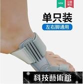 分趾器 拇外翻大母腳趾矯正器大腳骨內翻拇指糾正矯形分趾器男女 科技