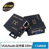 伽利略 VGA/Audio 延伸器 100m (VAE100)