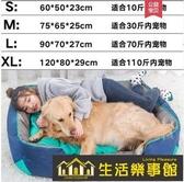 狗窩大型犬可拆洗中型金毛拉布拉多狗床狗狗墊子四季通用寵物用品 NMS生活樂事館
