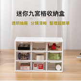 【BlueCat】九宮格可掛透明抽屜 收納盒 飾品收納 手帳收納 膠帶收納 桌面收納
