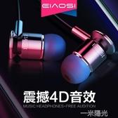 伊奧思入耳式耳機K歌手機電腦重低音炮有線控帶麥金屬魔音耳塞式 雙十二全館免運