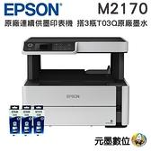 【搭T03Q原廠墨水三黑 ↘7890元】EPSON M2170 黑白高速三合一連續供墨複合機 新機上市