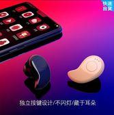 藍牙耳機 隱形超小無線單入耳塞式微型運動跑步可接聽電話手機頭戴式【聖誕節快速出貨八折】