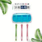 牙刷消毒器紫外線消毒盒定時殺菌壁掛式牙刷架三口之家免打孔置物  居樂坊生活館YYJ
