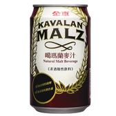 噶瑪蘭麥汁(310ML) 【康是美】