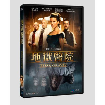 地獄醫院DVD