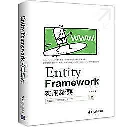 簡體書-十日到貨 R3Y【Entity Framework 實用精要】 9787302485933 清華大學出版社 作者:呂高旭