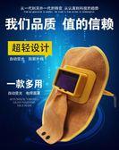電焊面罩焊工面罩牛皮電焊面罩自動變光防護爾碩數位3c
