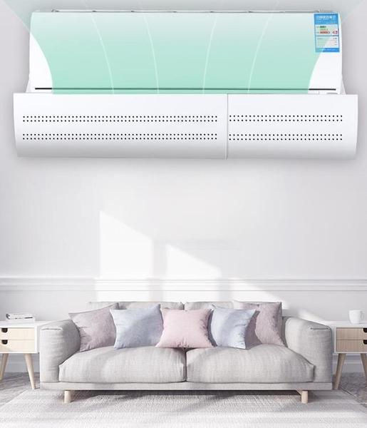 冷氣擋風板 壁掛式空調擋風板防直吹風罩導風板冷暖風美的海爾通用TW【快速出貨八折鉅惠】