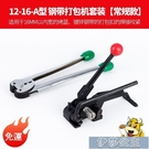 捆紮機丨LINGS丨12-16/20/32mm型鋼帶打包鐵皮帶丨手動捆紮機鋼帶