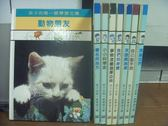 【書寶二手書T5/少年童書_XAB】動物朋友_著名的地方_小小科學家_我們的身體_昆蟲世界等_8本合售