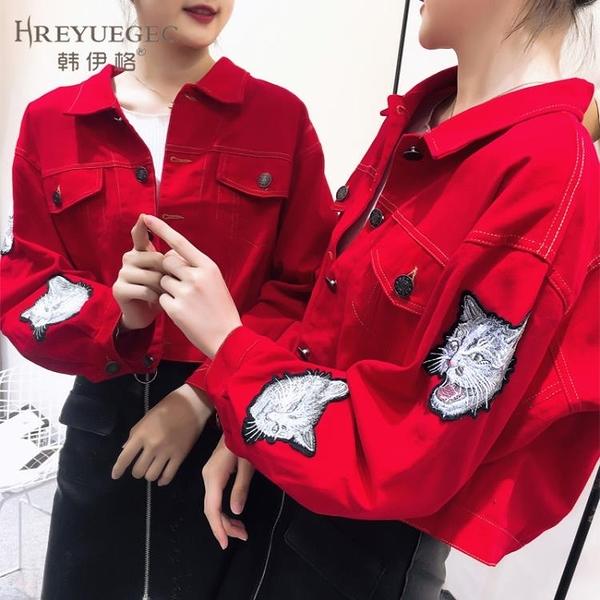牛仔外套女2019春秋裝新款紅色棒球服刺繡長袖夾克短款寬鬆韓版潮 喵小姐