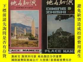 二手書博民逛書店罕見《地名知識》雙月刊合訂本,1984年1-6期,1985年1-6期,計12期合售Y183434