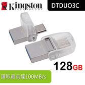 【免運費-有量有價】Kingston 金士頓  DTDUO3C/128GB USB3.1 OTG 隨身碟 / TYPE-A & C兩用128G