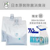 日本【P,s Guard 除菌消臭劑】雙入補充組(公司貨)-買就送試用品
