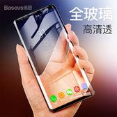 倍思 4D冷雕膜 三星 Galaxy S9 Plus 鋼化膜 玻璃貼 0.3mm 全屏曲面 螢幕保護貼 高清 保護膜