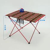新款超輕戶外折疊桌便攜桌野營露營野餐野炊擺攤蛋捲桌寫生桌 MKS 免運