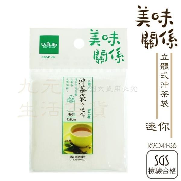 【九元生活百貨】9uLife K9041 迷你沖茶袋/36枚 立體式沖茶袋 茶包 料理袋 台灣製 SGS合格