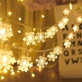 LED小彩燈聚魅雪花星星燈led小彩燈閃燈串燈滿天星圣誕樹電池燈串裝飾新年 夏季新品
