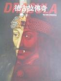 【書寶二手書T6/藝術_YDM】德古拉傳奇-吸血鬼歷史與藝術特展_2014年