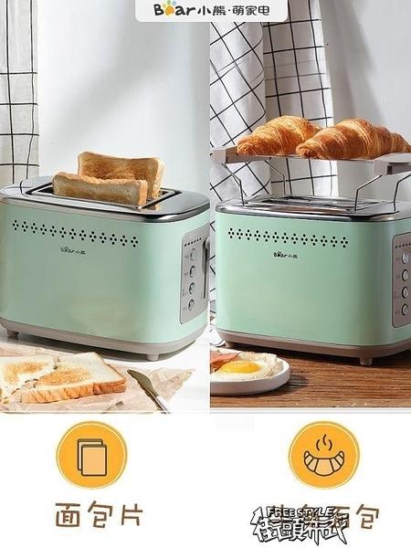 烤麵包機 烤面包機家用小型2片早餐多功能多士爐土司機全自動吐【全館免運】