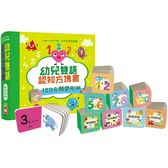 幼兒雙語認知方塊書:123&顏色形狀【內含9本主題手掌厚紙書】
