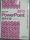 【書寶二手書T3/電腦_WDK】Microsoft PowerPoint 2013 使用手冊_施威銘研究室
