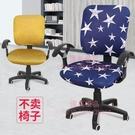 轉椅套罩通用分體辦公室辦公桌老板座椅套網紅電腦椅座套夏天【匯美優品】