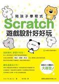 陪孩子學程式-Scratch遊戲設計好好玩
