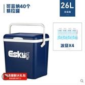 esky保溫箱車載車用便攜式商用冷藏箱戶外冰桶擺攤保冷食品保鮮箱 後街五號
