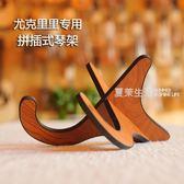 琴架 尤克里里架木質琴架 小提琴架子 烏克麗麗ukulele專用支架 海綿邊·快速出貨YTL