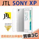 JTL Sony Xperia X Performance 輕量透明、超抗刮 UV 手機保護殼,送 保護貼,透明殼日系設計嚴選
