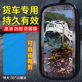 大貨車後視鏡防雨貼膜反光鏡倒車鏡玻璃卡車公交車納米防霧防水膜 宜品