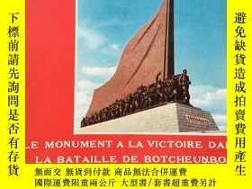 二手書博民逛書店《LE罕見MONUMENT A LA VICTOIRE DANS