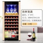 紅酒櫃 紅酒柜電子恒溫保鮮茶葉家用冷藏冰吧壓縮機玻璃展示 WJ百分百
