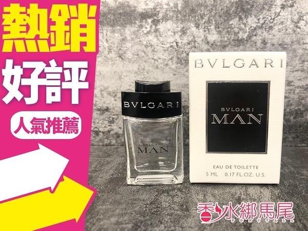 ◐香水綁馬尾◐ BVLGARI 寶格麗 當代 男性淡香水 5ml小香