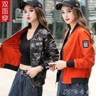 迷彩短外套女裝韓版秋季bf原宿寬鬆雙面穿棒球服夾克 卡卡西