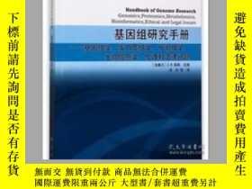 全新書博民逛書店【科學出版社】基因組研究手冊-基因組學白質組學代謝組學生物信息學