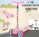 兒童滑步車 2-7歲一鍵摺疊 可伸縮 踏板車 玩具滑滑車 閃光滑板車 音樂滑步車 兒童超愛玩