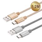 E-books X53 Type C 鋁製充電傳輸線 1.2M