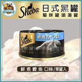 *~寵物FUN城市~*SHEBA日式黑罐貓罐75g【鮮煮鰹魚口味/單罐】(貓咪罐頭,湯罐)