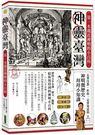 神靈臺灣‧第一本親近神明的小百科:長輩沒教,但你一定要知道的神明微歷史、拜拜小知